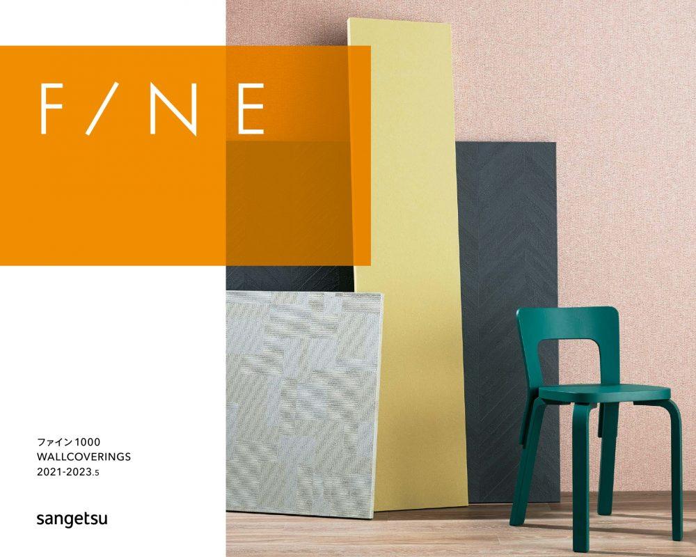 fine2021-2023表紙_page-0001